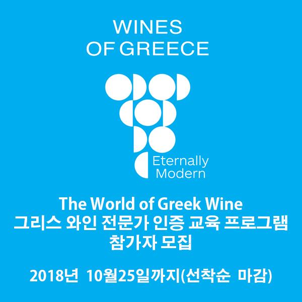그리스 와인 교육 프로그램