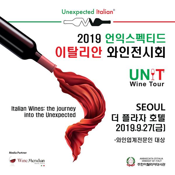 2019 언익스펙티드 이탈리안 와인 전시회(와인업계전문인 대상)