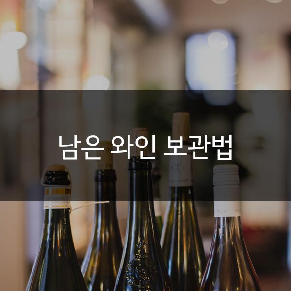 [와인상식] 남는 와인 보관법