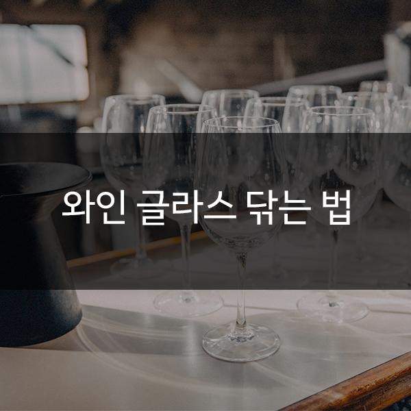 [와인상식] 와인 글라스 닦는 법