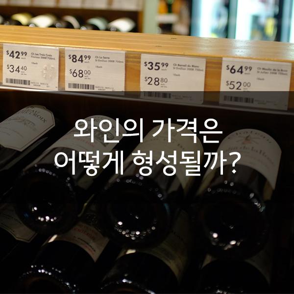 [와인상식] 와인의 가격은 어떻게 형성될까?