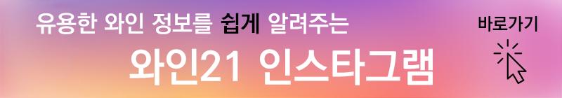 와인21 공식 인스타그램