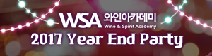 WSA 와인 아카데미 2017 Year and Party