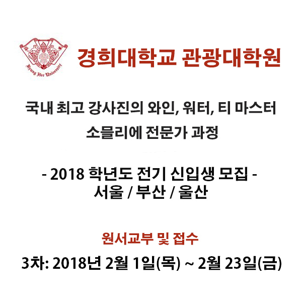 2018 경희대학교 관광대학원 전기 신입생 모집