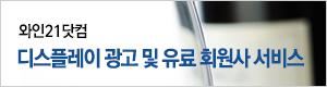 와인21 회원사 및 광고 안내