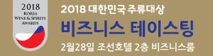 대한민국 주류대상 B2B 테이스팅 광고