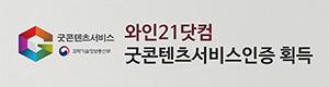 와인21닷컴 굿콘텐츠서비스인증