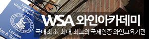 WSA와인아카데미 광고 예약 2개월