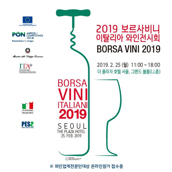 2019 보르사비니 이탈리아 와인전시회