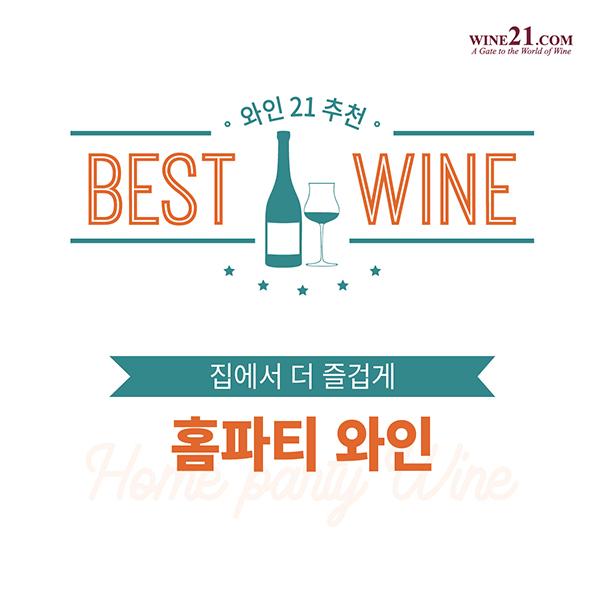 와인21닷컴 추천 BET OF BEST, 홈파티 와인
