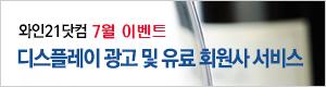 와인21닷컴 광고 및 회원사 서비스