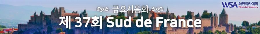 WSA와인 아카데미 광고