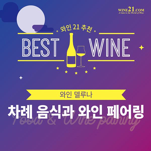 차례 음식과 와인 페어링