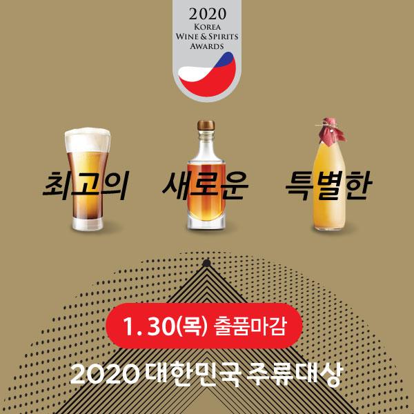 2020 대한민국 주류대상