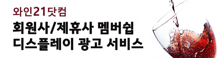 와인21닷컴 서비스 안내