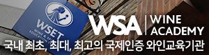 WSA와인아카데미 광고