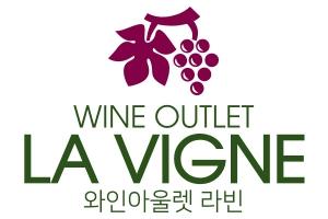 와인아울렛라빈
