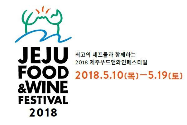 청정섬 제주에서 열리는 글로벌 미식 축제, 2018 제주푸드앤와인페스티벌 개최