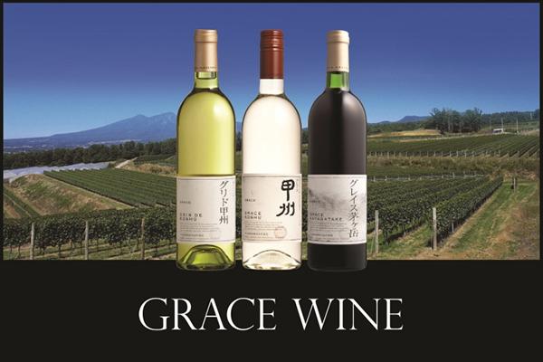 일본을 대표하는 TOP 와이너리, GRACE WINE