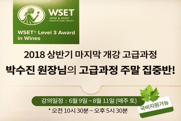 WSA와인아카데미의 2018 상반기 마지막 고급과정, 6월 9일(토) 개강