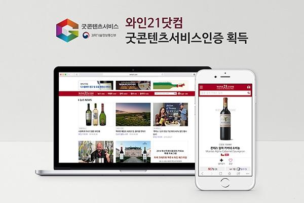 와인21닷컴, 와인·주류업계 최초 '굿콘텐츠서비스인증' 받아