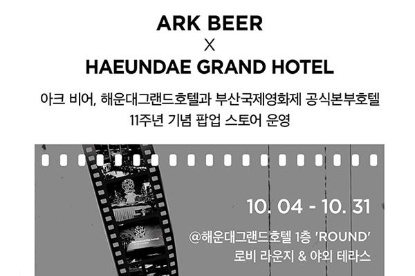 아크 비어, 부산국제영화제 공식 본부 해운대그랜드호텔 함께 팝업 스토어 운영