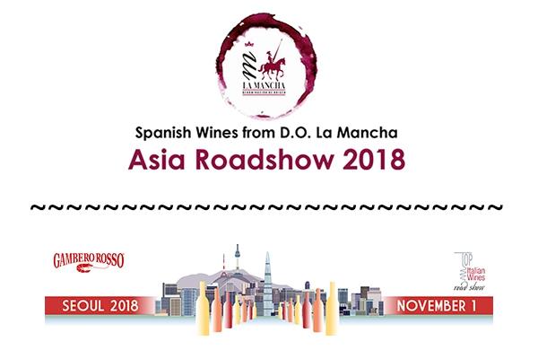 올가을 놓치지 말아야 할 와인 전시회, 감베로 로쏘 & 스페인 라만차 와인 아시아 로드쇼