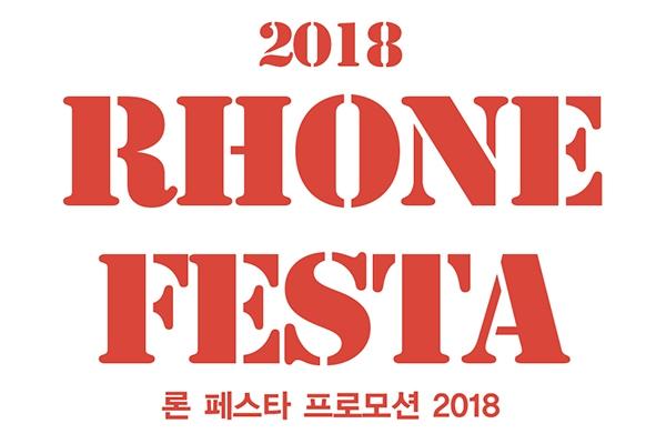 인터론, 론 페스타(Rhône Festa) 프로모션 시즌2 진행