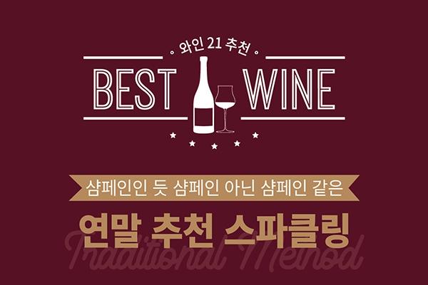 와인21추천 BEST OF BEST, 샴페인인 듯 샴페인 아닌 샴페인 같은