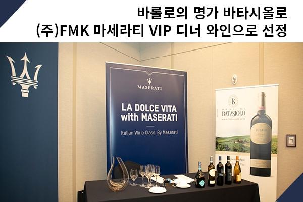 바롤로의 명가 바타시올로, (주)FMK 마세라티 VIP 디너 와인으로 선정