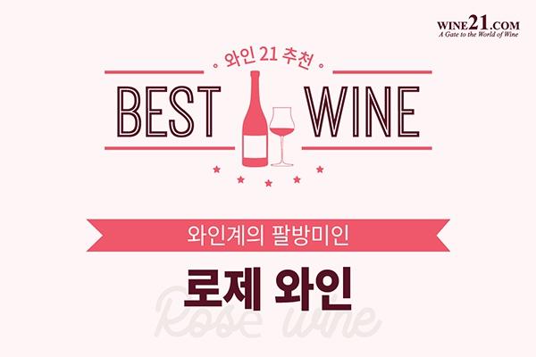 와인21추천 BEST OF BEST, 와인계의 팔방미인 로제와인