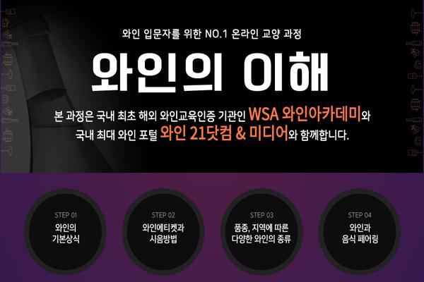 서울디지털대학교, 와인 입문자를 위한 온라인 교양 과정 개설