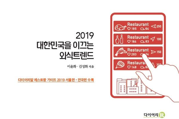 [신간] 대한민국을 이끄는 외식트렌드 2019