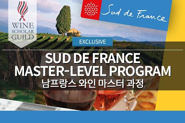 WSA와인아카데미, 2019년 Sud de France (남프랑스) 와인마스터과정 개강