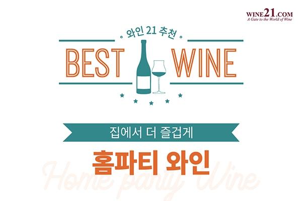 와인21추천 BEST OF BEST, 집에서 더 즐겁게 '홈파티 와인'