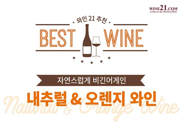 와인21추천 BEST OF BEST, 내추럴 & 오렌지 와인