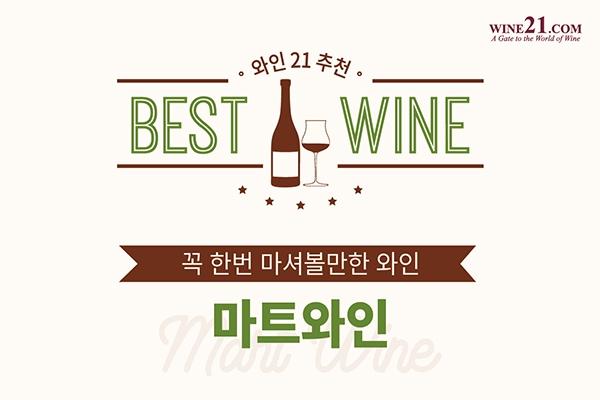 와인21추천 BEST OF BEST, 꼭 한번 마셔볼만한 마트 와인