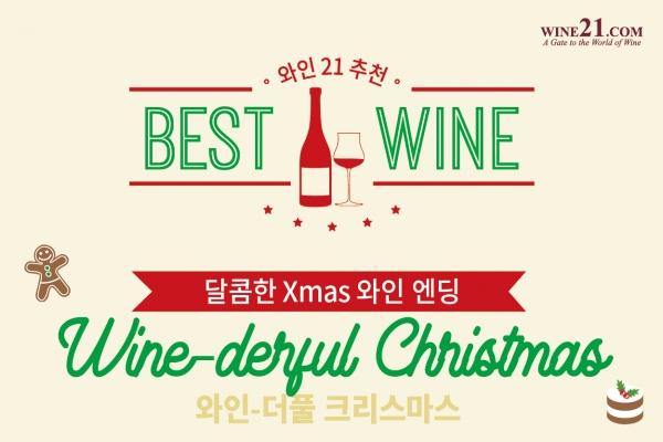 와인21추천 BEST OF BEST, 와인더풀 크리스마스(Wine-derful Christmas)를 위한 와인!