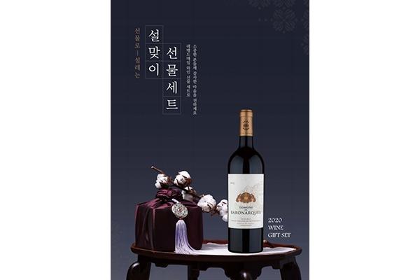 레뱅드매일 설 와인 선물 세트 60여종 출시