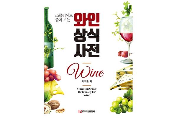 [신간] 와인 상식 사전