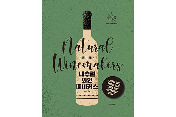 [신간] 내추럴 와인 혁명을 이끈 1세대 와인 생산자들을 찾아서, 내추럴 와인메이커스