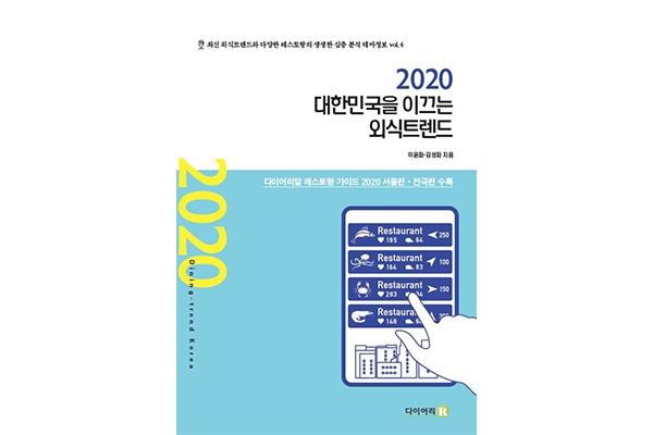 [신간] '밀레니얼 세대가 열광하는' 2020 대한민국을 이끄는 외식 트렌드