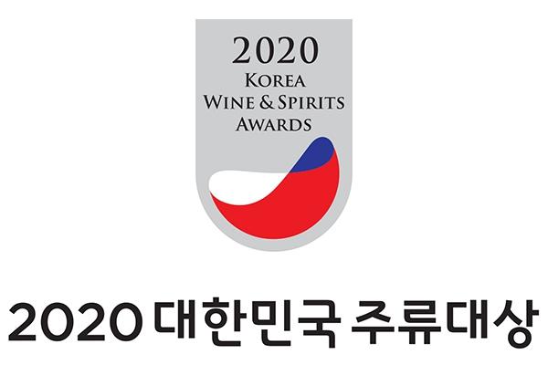 2020 대한민국 주류대상 수상 결과 발표