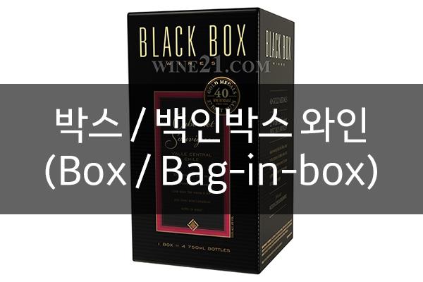 [와인상식] 박스 와인(Box Wine) / 백인박스 와인(Bag-In-Box Wine)