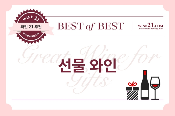와인21추천 BEST OF BEST, 선물하기 좋은 와인