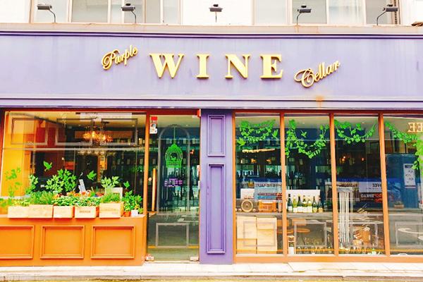 효자동의 숨은 보석, 와인 샵 Purple Wine Cellar