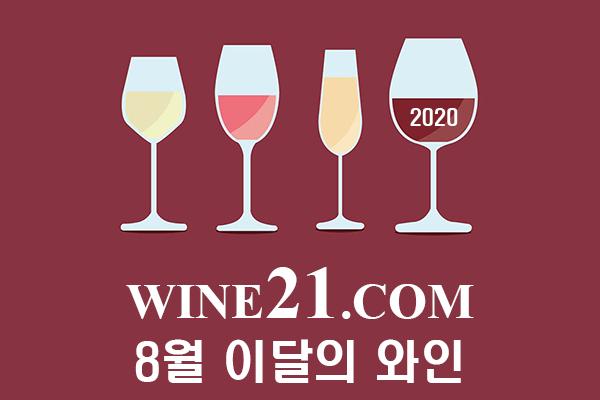 와인21닷컴이 선정한 8월 이달의 와인