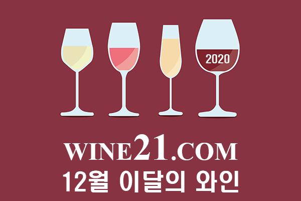 와인21닷컴이 선정한 12월 이달의 와인