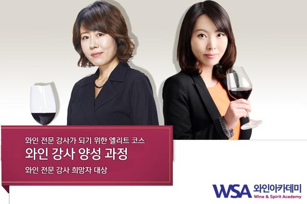 WSA와인아카데미, '와인전문강사 양성과정' 6기 개강