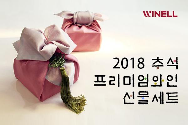 [2018년 추석 명절] 와이넬 와인 선물 세트